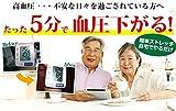 「血圧を下げる方法」即効性のある簡単ストレッチ5分だけ 薬に頼らない 高血圧下げる「福辻式DVD」
