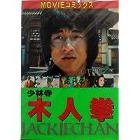 少林寺木人拳―Jackie Chan (Movieコミックス)