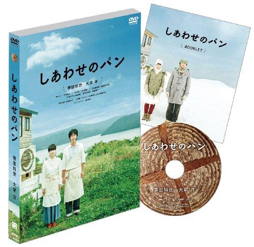 しあわせのパン [DVD] -