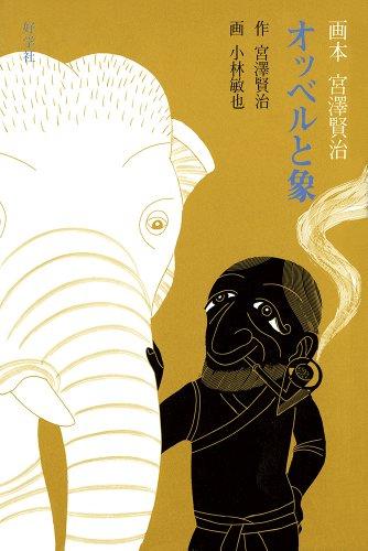 オッベルと象 (画本宮澤賢治)の詳細を見る
