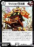 デュエルマスターズ新2弾/DMRP-02/11/R/ワッショイ万太郎