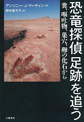 恐竜探偵 足跡を追う 糞、嘔吐物、巣穴、卵の化石から (文春e-book)