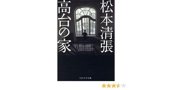 高台の家 (PHP文芸文庫)   松本 ...