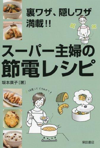 スーパー主婦の節電レシピ: 裏ワザ、隠しワザ満載!!の詳細を見る