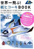 【15機種の紙ヒコーキ用紙付き】 世界一飛ぶ! 紙ヒコーキ BOOK ([バラエティ])