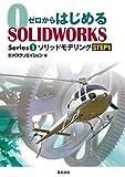 ゼロからはじめる SOLIDWORKS Series1 ソリッドモデリング STEP1 (ゼロからはじめるSOLIDWORKS Series)
