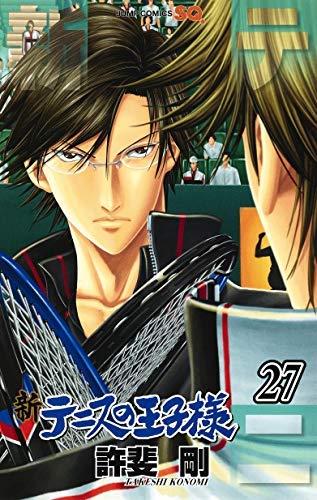 新テニスの王子様 コミック 1-27巻セット