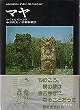 マヤ (世界の考古学シリーズ)