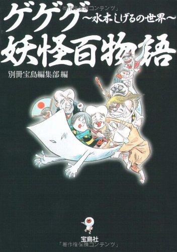 ゲゲゲ妖怪百物語 水木しげるの世界 (宝島SUGOI文庫 A へ 1-84)の詳細を見る