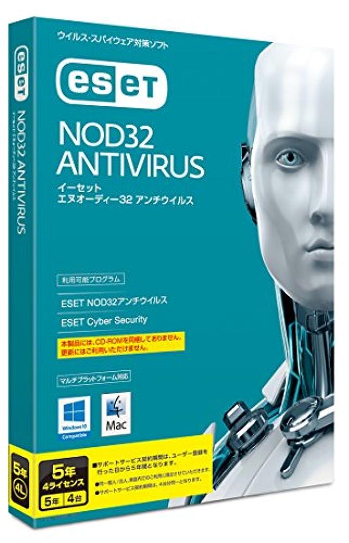 荒野等しい一時停止【旧製品】ESET NOD32 アンチウイルス|新規|4台5年|Win/Mac対応
