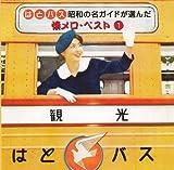 ああ上野駅~東京タワーも聞いていた!ステキな歌の東京一周! はとバス 昭和の名ガイドが選んだ懐メロ・ベスト(1)