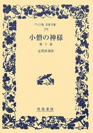 小僧の神様 他十篇 (ワイド版岩波文庫)の詳細を見る