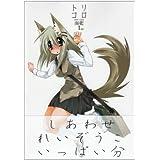 トリコロMW-1056 1 特装版 (Dengeki comics EX)
