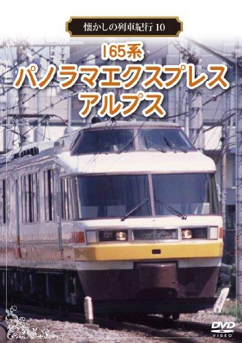 懐かしの列車紀行シリーズ10 165系 パノラマエクスプレスアルプス [DVD]