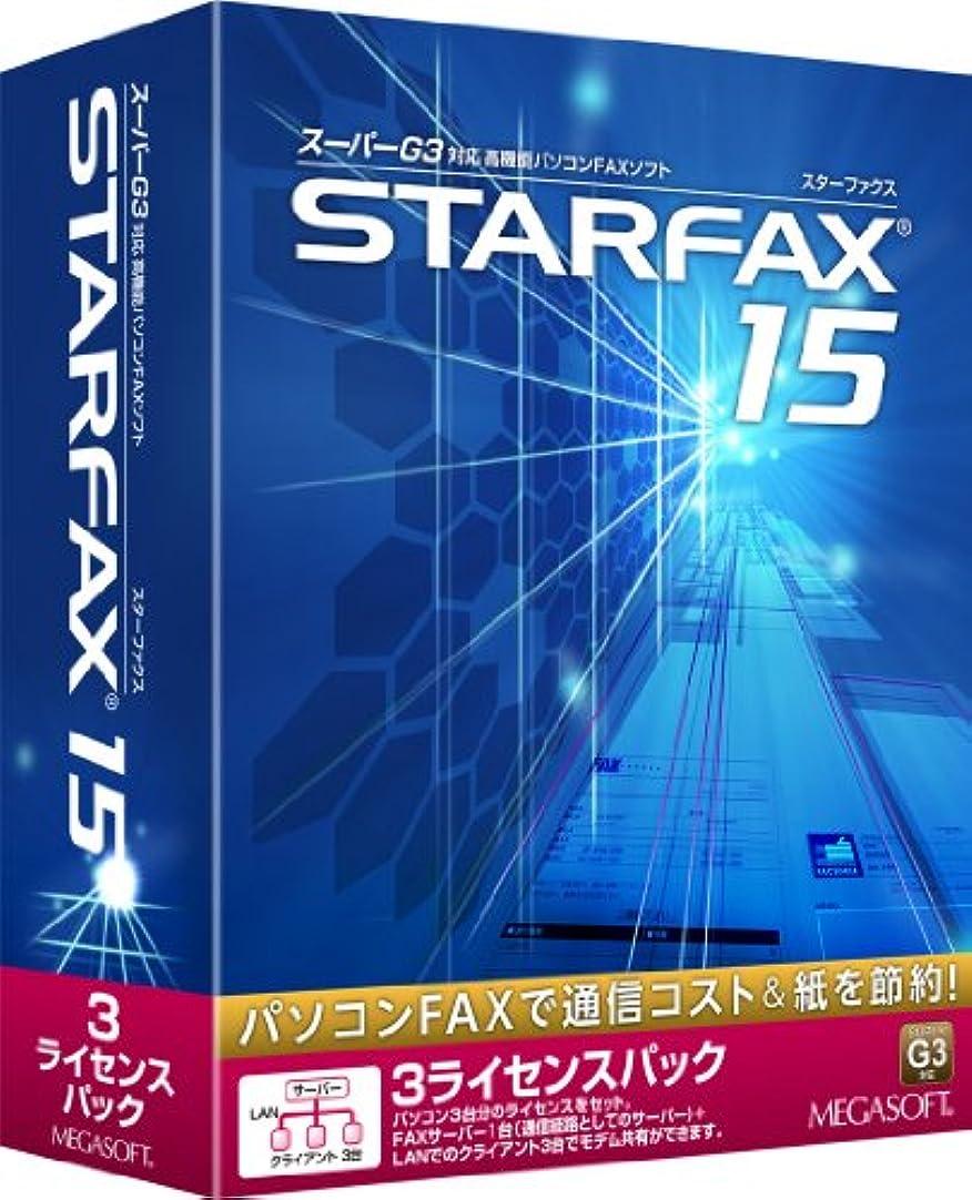 厳しい空港保険をかけるSTARFAX 15 3ライセンスパック