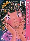 圏外プリンセス 1 (マーガレットコミックスDIGITAL)