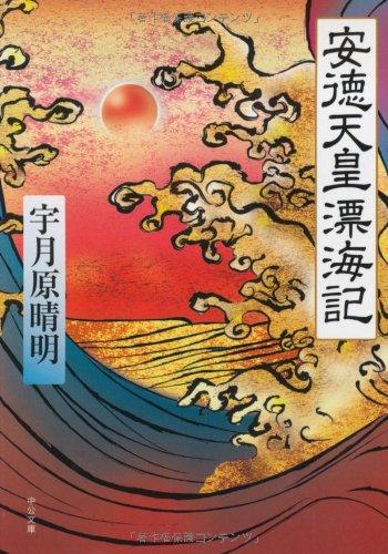 安徳天皇漂海記 (中公文庫) / 宇月原 晴明