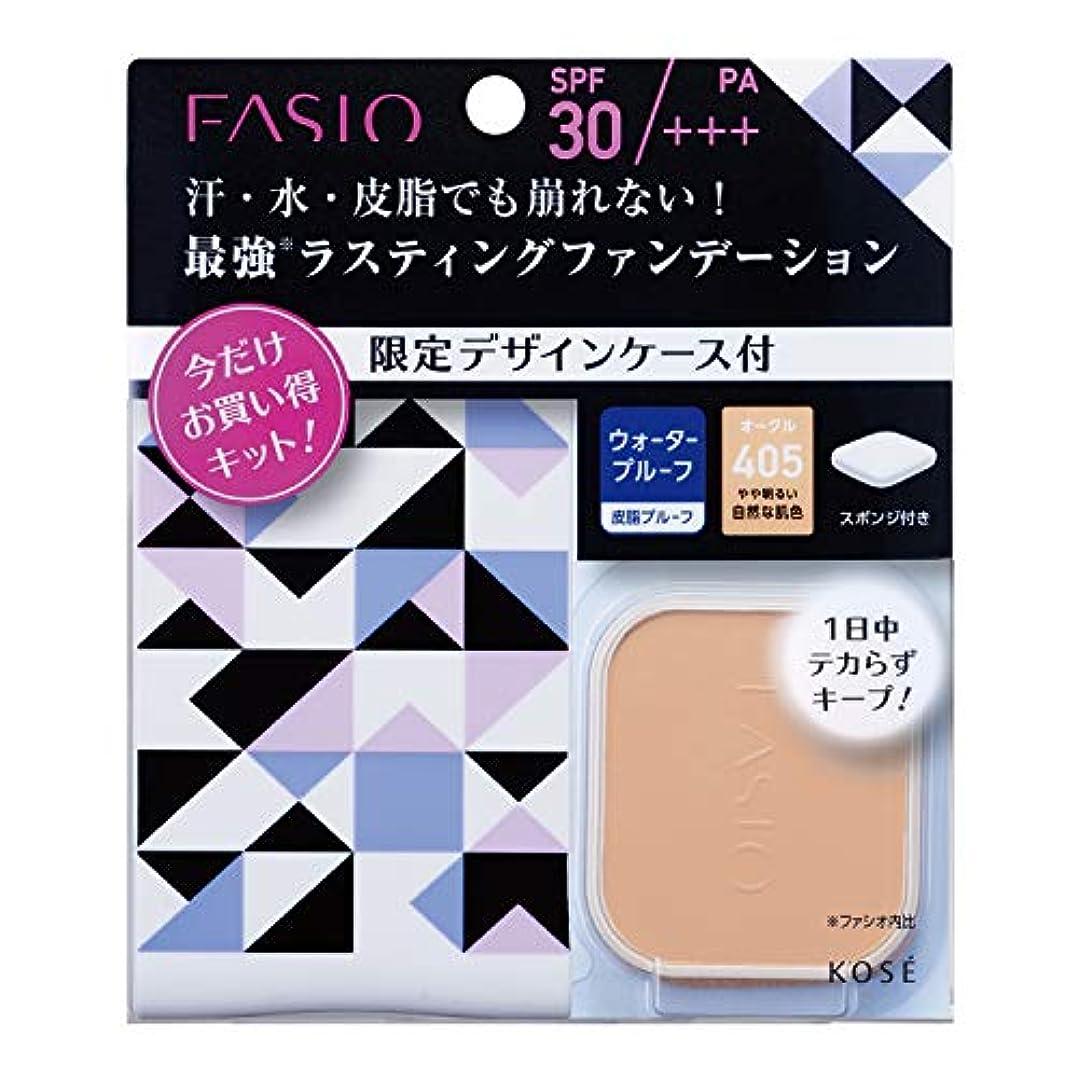 酸度ストレージ報酬のファシオ ラスティング ファンデーション WP キット 3 405 オークル やや明るい自然な肌色 10g