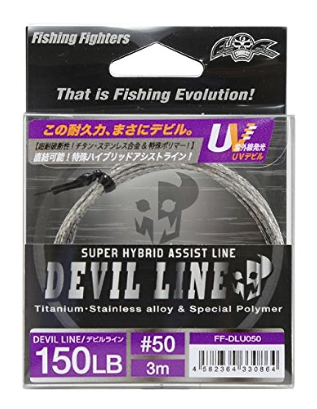 ラフ勝つモニターFishing Fighters(フィッシングファイターズ) アシストライン デビルライン UV #50