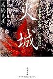 火城―幕末廻天の鬼才・佐野常民 (文春文庫) 画像