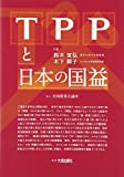 TPPと日本の国益