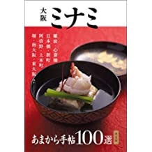 あまから手帖 大阪ミナミ 100選 決定版 あまから手帖 決定版