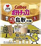 カルビー ポテトチップス 白バラコーヒー味 55g ×12袋