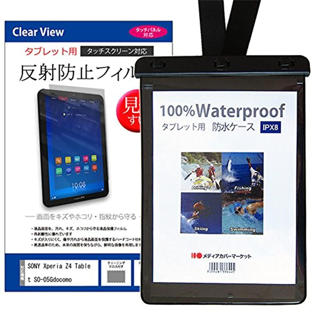 メキシコ確率飛び込むメディアカバーマーケット SONY Xperia Z4 Tablet SO-05G docomo[10.1インチ(2560x1600)]機種用 【防水ケース と 反射防止液晶保護フィルム のセット】 お風呂場 キッチン 海 プール