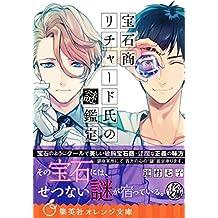 宝石商リチャード氏の謎鑑定 (集英社オレンジ文庫)