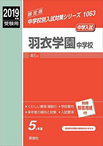 羽衣学園中学校 2019年度受験用 赤本 1063 (中学校別入試対策シリーズ)