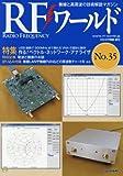 RFワールドNo.35 2016年 08 月号 [雑誌]: トランジスタ技術 増刊