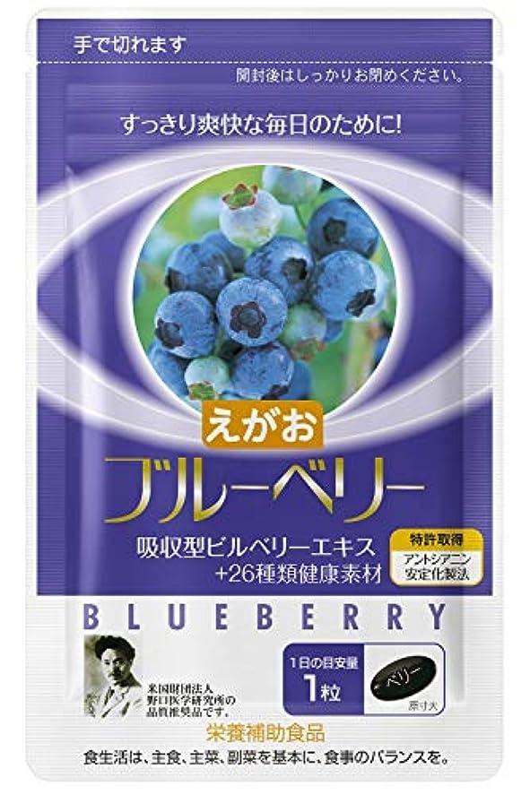 天才溶融累計えがお の ブルーベリー 【1袋】(1袋/31粒入り 約1ヵ月分) 栄養補助食品