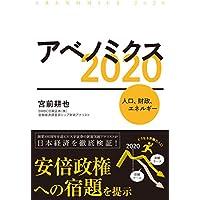 アベノミクス2020―人口、財政、エネルギー