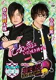 ビーズログTV 恋愛番長・三学期 放課後 [DVD]