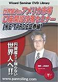 DVD 世界最大のアメリカ市場 口座開設攻略セミナー 【米E*Trade証券編】 (<DVD>)