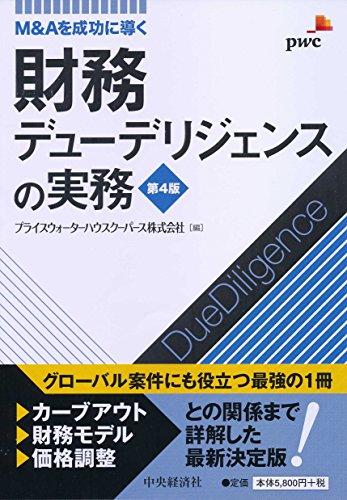 M&Aを成功に導く 財務デューデリジェンスの実務〈第4版〉