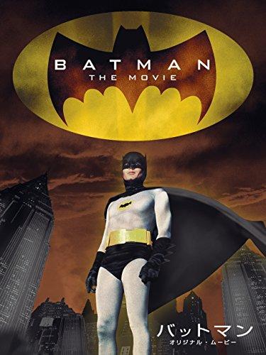 バットマン オリジナル・ムービ? (字幕版)
