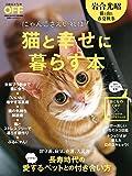猫と幸せに暮らす本 (日経ホームマガジン)