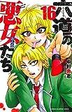 六道の悪女たち コミック 1-16巻セット