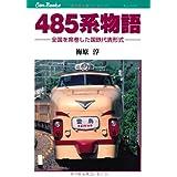 485系物語 (キャンブックス)