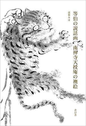等伯の説話画 南禅寺天授庵の襖絵