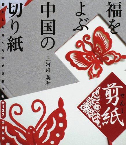 福をよぶ中国の切り紙 剪紙—暮らしが育んだ幸せを願う形 全127図案収録