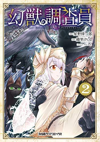 幻獣調査員2(ファミ通クリアコミックス)