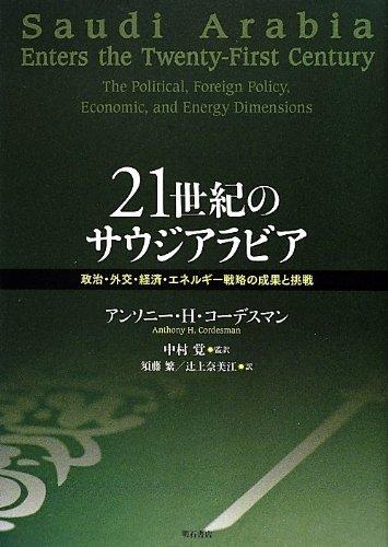 21世紀のサウジアラビア―政治・外交・経済・エネルギー戦略の成果と挑戦―