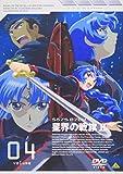 星界の戦旗II VOL.4 [DVD]