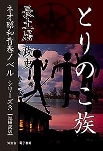 ネオ昭和青春ノベル 3巻 表紙画像