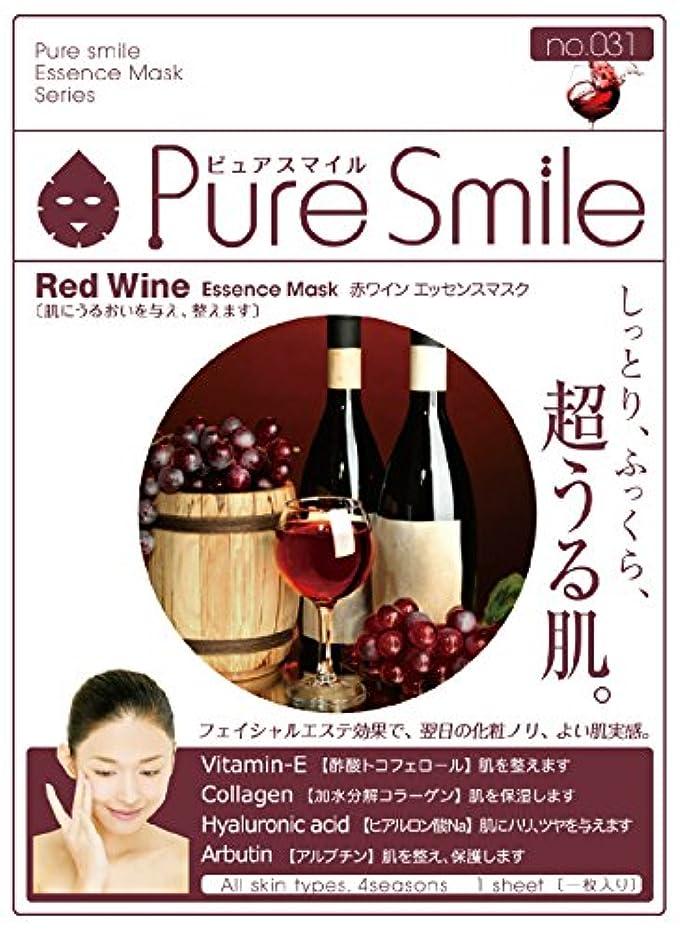 アクセシブル気体の鼓舞するPure Smile エッセンスマスク 赤ワイン 23ml?30枚