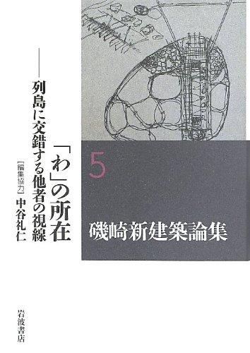 「わ」の所在――列島に交錯する他者の視線 (磯崎新建築論集 第5巻)の詳細を見る