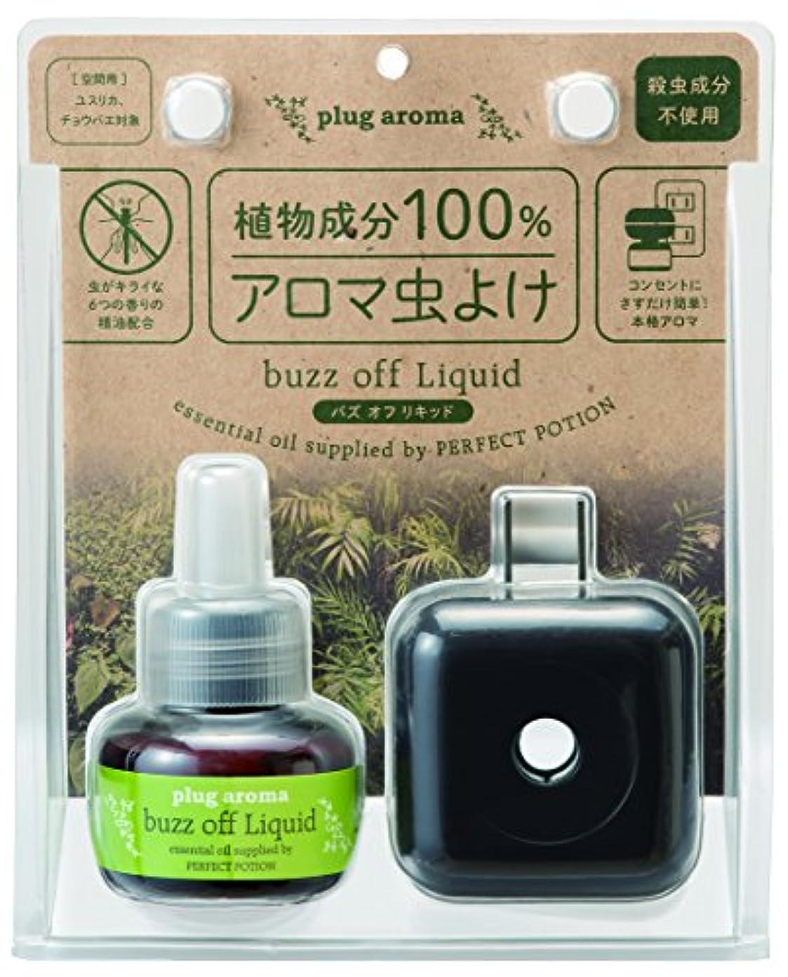 いつでも散文面プラグアロマ(plug aroma) バズオフセット(リニューアル品)