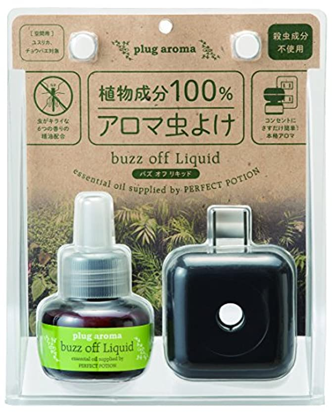 土器セクション二週間プラグアロマ(plug aroma) バズオフセット(リニューアル品)